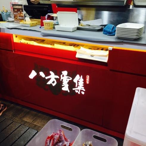 台北旅行 14 おススメの餃子をテイクアウト☆美味しい~「八方雲集」_f0054260_09390940.jpg