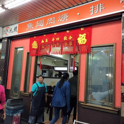 台北旅行 14 おススメの餃子をテイクアウト☆美味しい~「八方雲集」_f0054260_09401286.jpg