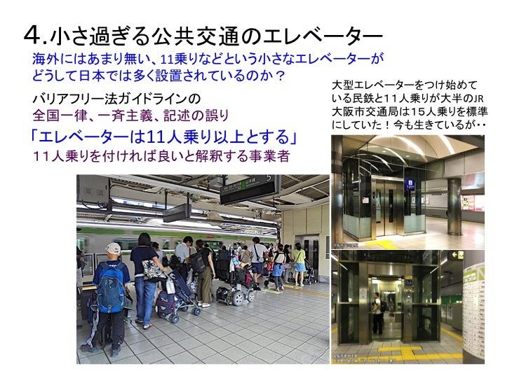 バリアフリーの課題4 小さすぎる公共交通のエレベーター_c0167961_13101513.jpg