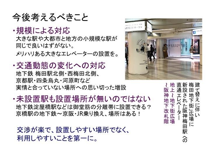 バリアフリーの課題4 小さすぎる公共交通のエレベーター_c0167961_13104255.jpg