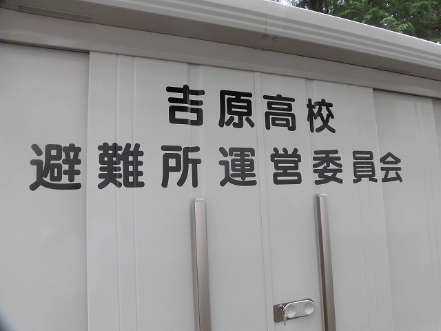 この何年かで購入した備品等をしっかり保管する「吉原高校避難所運営委員会 専用倉庫」が完成!_f0141310_07565920.jpg