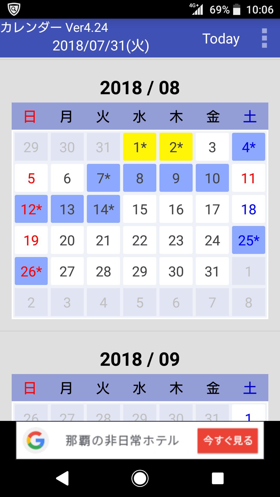 8月の予約状況_f0358212_10234200.png