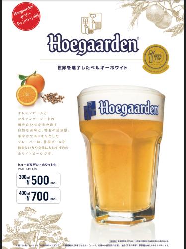 ヒューガルデン ホワイト生ビール導入サマーキャンペーン✨_c0315821_12394022.jpg