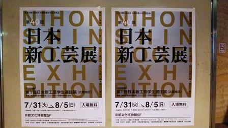 作業日誌(第40回日本新工芸展近畿展作品搬入展示作業)_c0251346_16084847.jpg