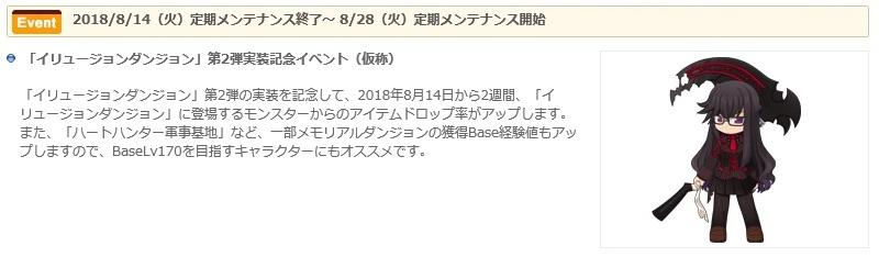 8月のイベントスケジュール_d0138649_22000656.jpg