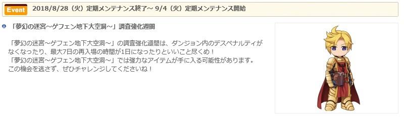 8月のイベントスケジュール_d0138649_22021587.jpg