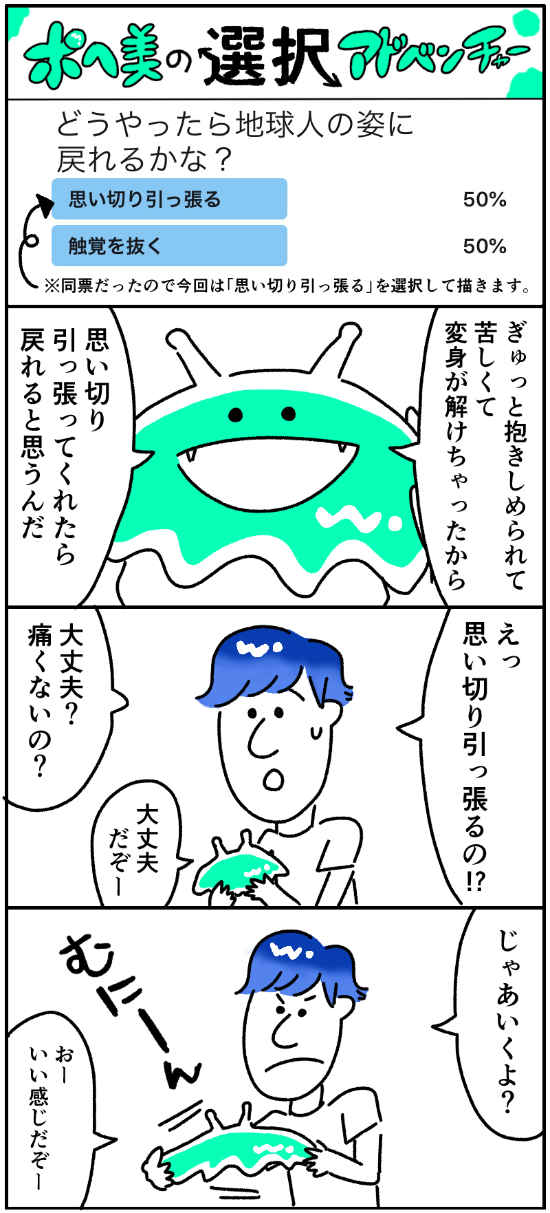ポヘ美の選択アドベンチャー【第十話】_f0346353_19452563.png