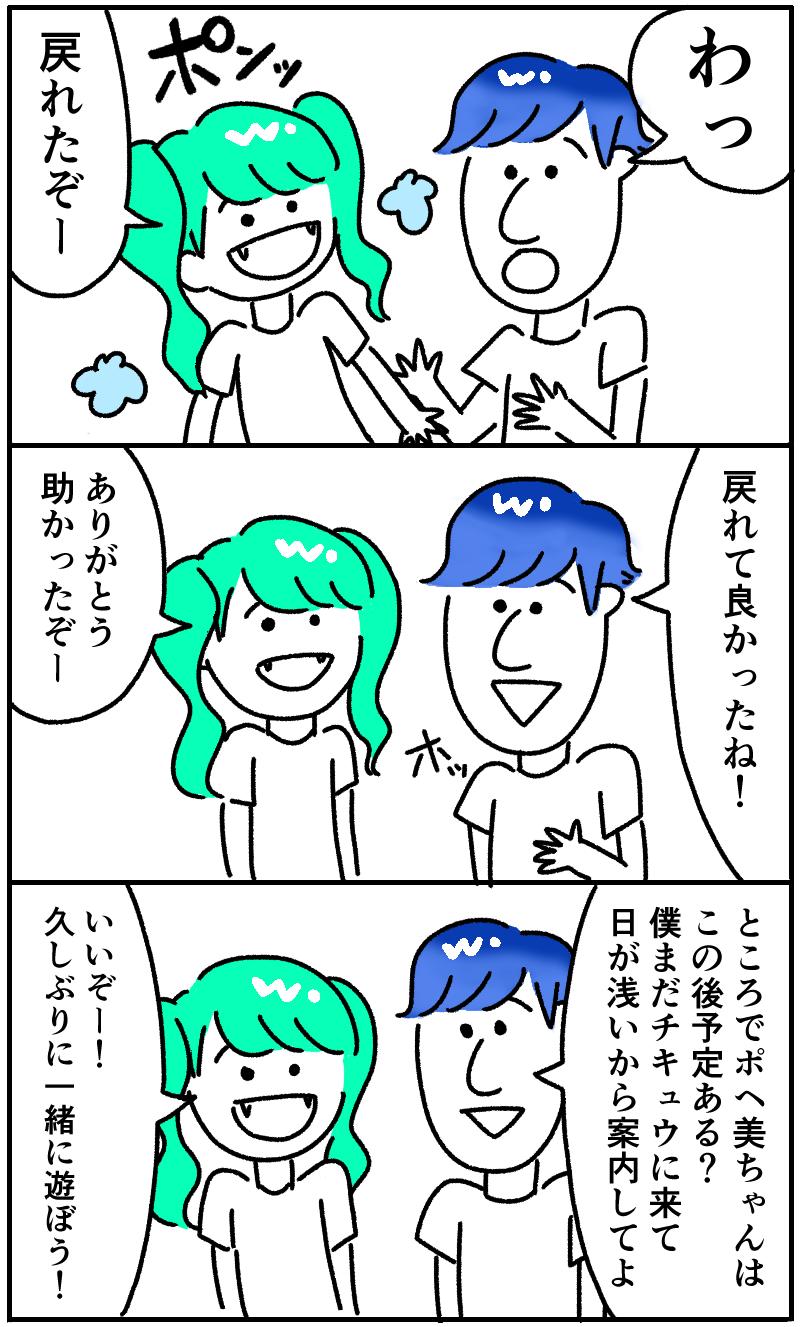 ポヘ美の選択アドベンチャー【第十話】_f0346353_19453584.png