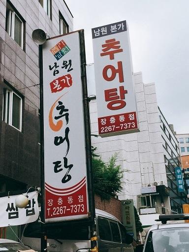 韓国の伝統健康食 どじょう汁で元気になる_b0060363_10391335.jpg