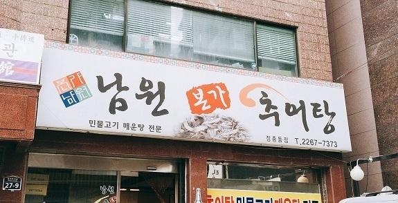 韓国の伝統健康食 どじょう汁で元気になる_b0060363_10412278.jpg