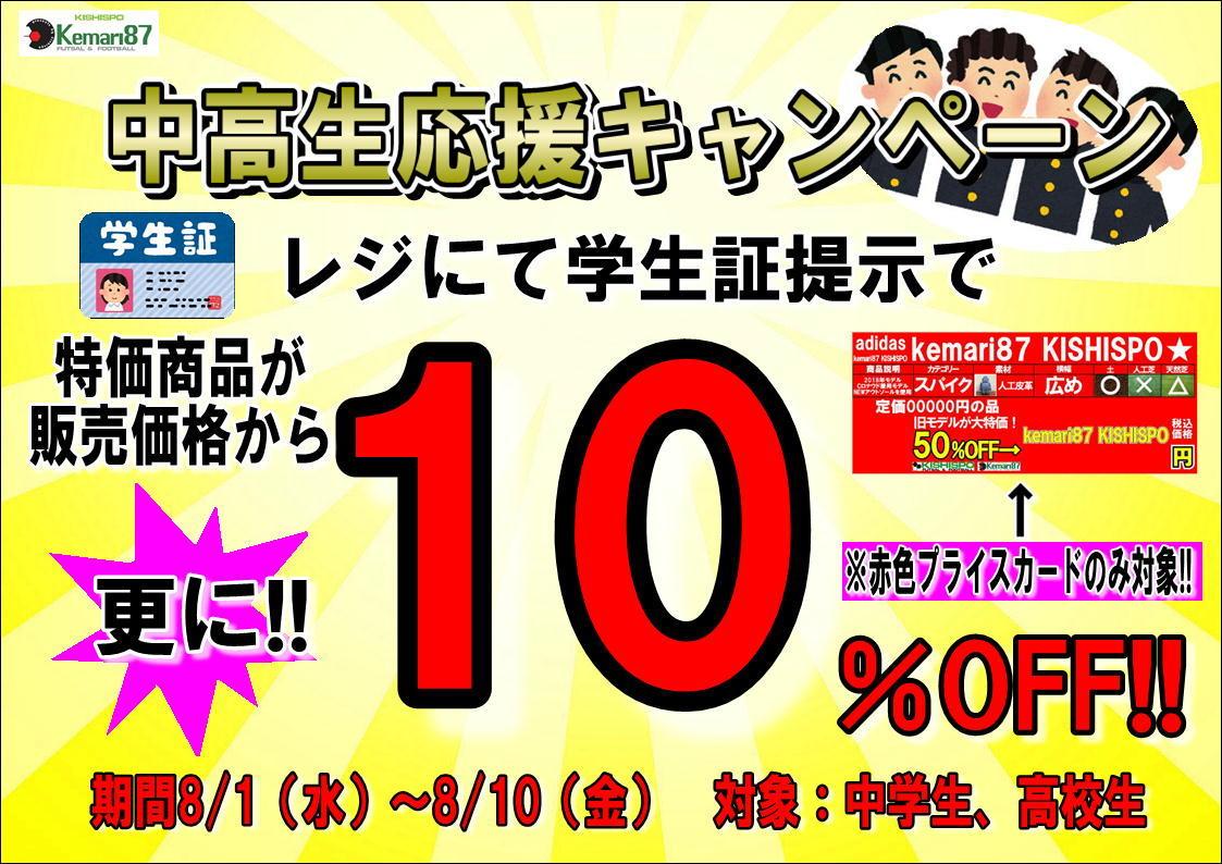 【学生 夏の応援キャンペーン】_e0157573_17413714.jpeg