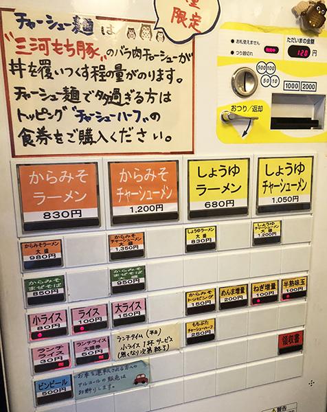 あふれるチャーシュー!おいしい辛味噌ラーメン店「ふくろう」名古屋上飯田駅*食べログ3.5以上_e0171573_2201538.jpg