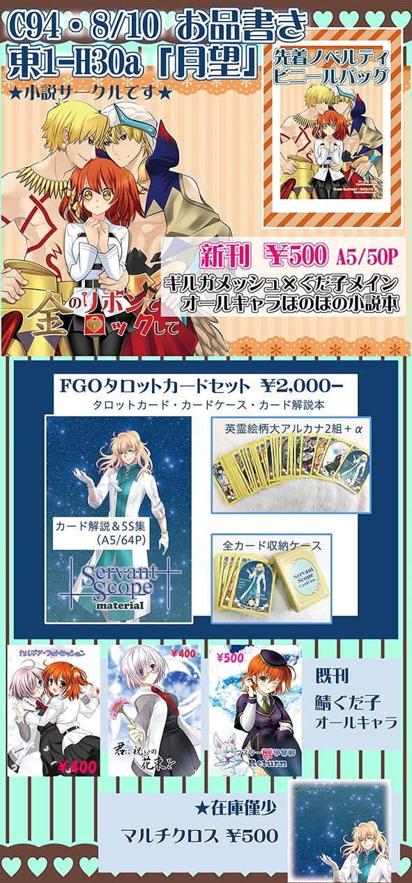夏コミお品書き_e0110675_14514396.jpg
