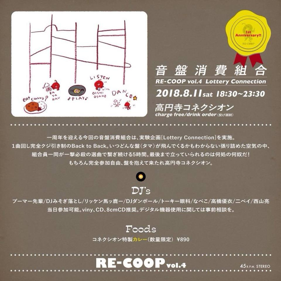 08/11(土)音盤消費組合 RE-COOP vol.4 Lottery Connection_c0099300_12021856.jpg