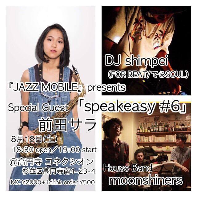 08/18(土)『JAZZ MOBILE』presents「speakeasy #6」_c0099300_12215287.jpg