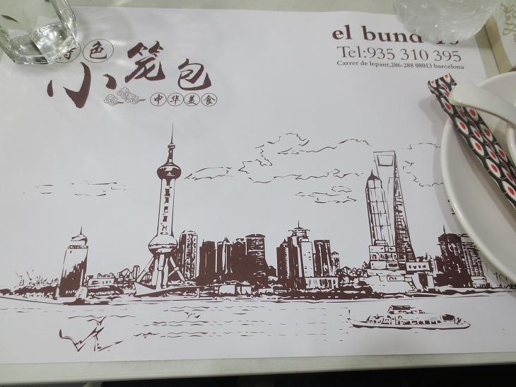 小籠包のおいしい中華レストラン El Bund_b0064411_00512540.jpg