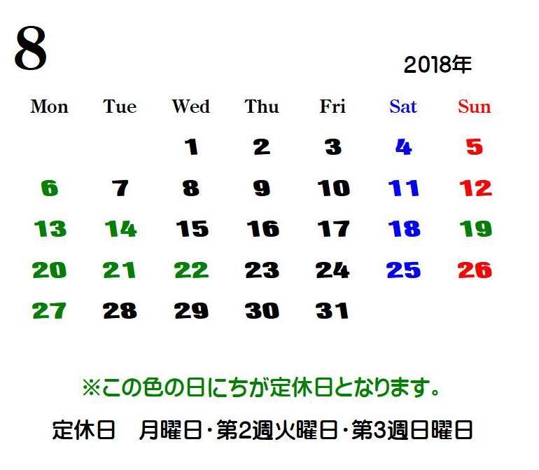 2018年8月の定休日です。_e0131611_09100312.png