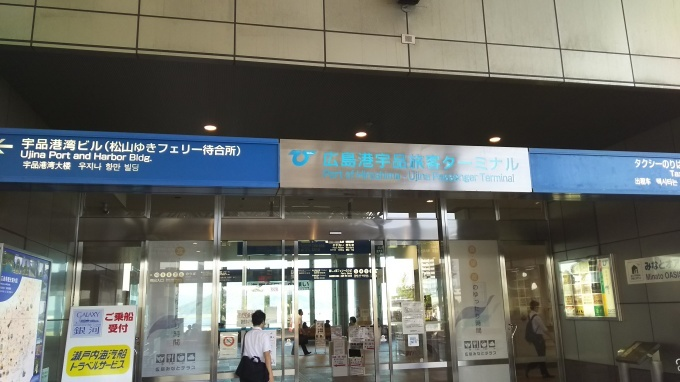 広島瀬戸内新聞、似島入りへ_e0094315_07395406.jpg