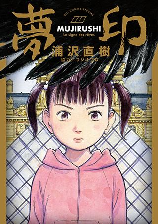 「夢印 -MUJIRUSHI-」:コミックスデザイン_f0233625_14514722.jpg