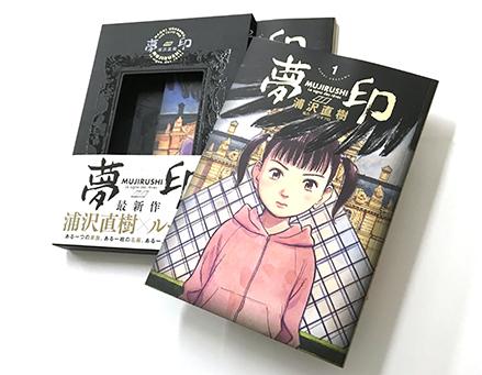 「夢印 -MUJIRUSHI-」:コミックスデザイン_f0233625_14514769.jpg