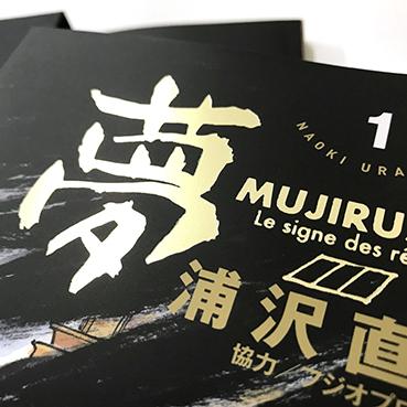「夢印 -MUJIRUSHI-」:コミックスデザイン_f0233625_14514797.jpg