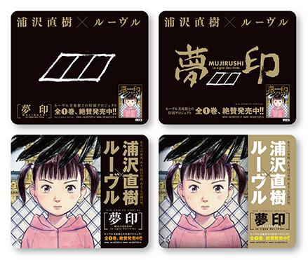 「夢印 -MUJIRUSHI-」:コミックスデザイン_f0233625_14514822.jpg