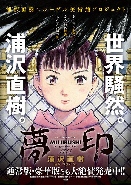 「夢印 -MUJIRUSHI-」:コミックスデザイン_f0233625_14514826.jpg