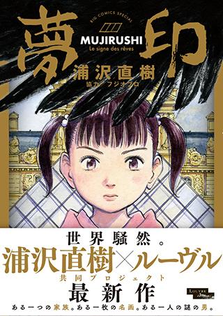 「夢印 -MUJIRUSHI-」:コミックスデザイン_f0233625_14514857.jpg
