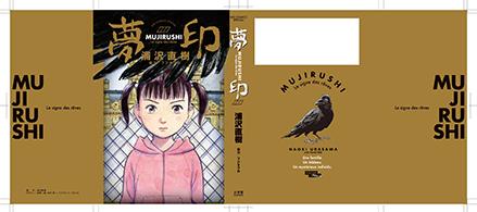 「夢印 -MUJIRUSHI-」:コミックスデザイン_f0233625_14514867.jpg
