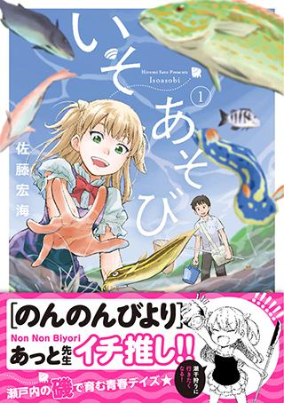 「いそあそび」第1巻:コミックスデザイン_f0233625_15350512.jpg