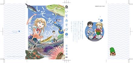 「いそあそび」第1巻:コミックスデザイン_f0233625_15350633.jpg