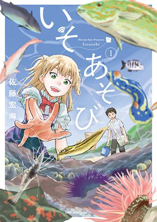 「いそあそび」第1巻:コミックスデザイン_f0233625_15435003.jpg