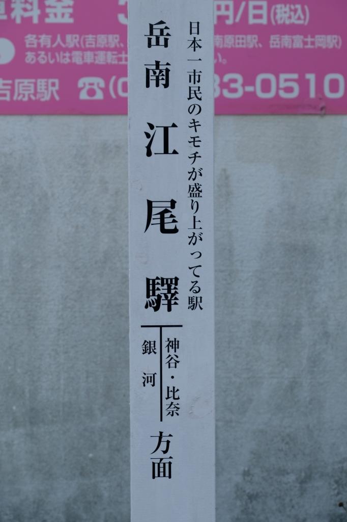 岳南鉄道 ロケハンツーリング_f0050534_16283765.jpg