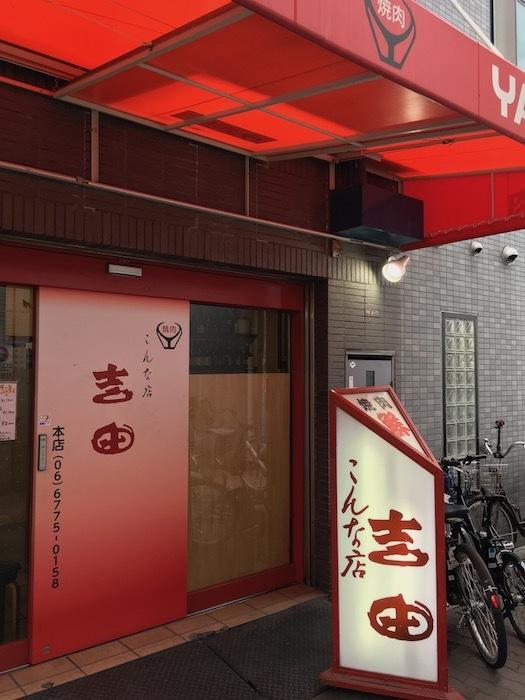 鶴橋で焼肉冷麺!_e0359436_10454026.jpg