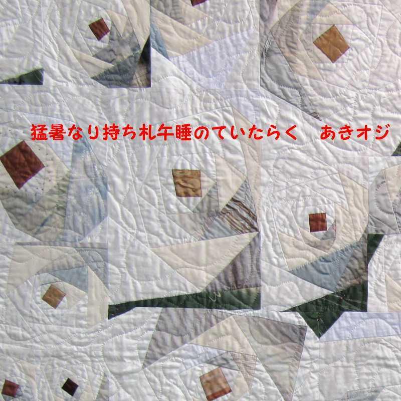 f0117041_18330812.jpg