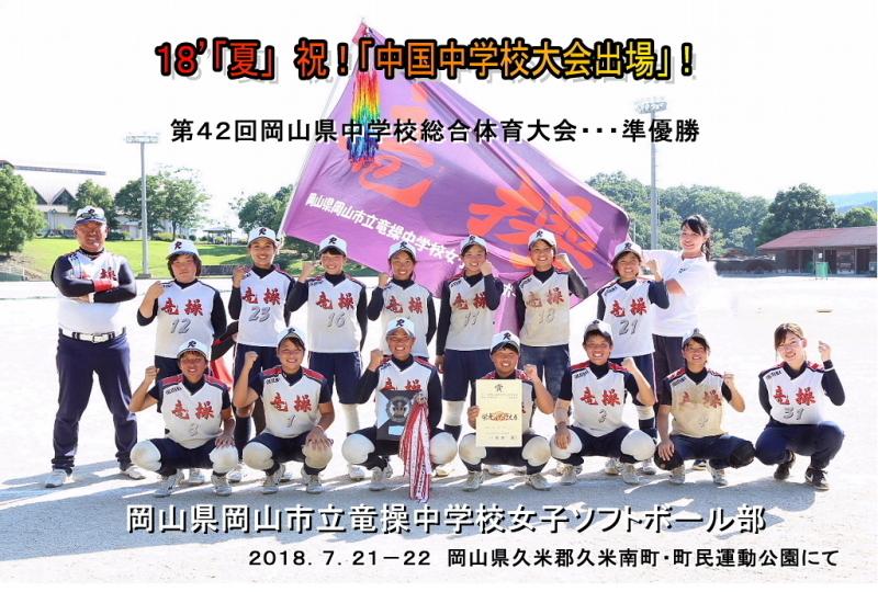 岡山県準優勝 竜操中_b0249247_21591582.jpg