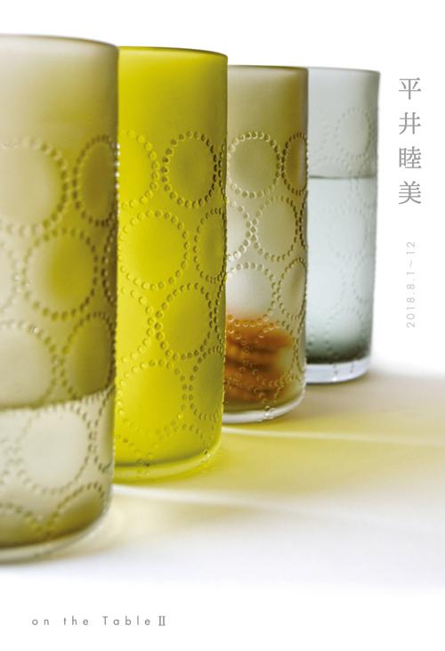 【平井睦美 作品展〜on the Table Ⅱ】