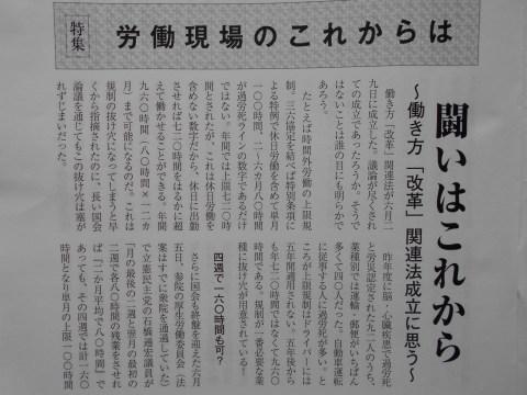 働き方「改革」関連法成立に思う ~『伝送便』8月号寄稿_b0050651_10293755.jpg