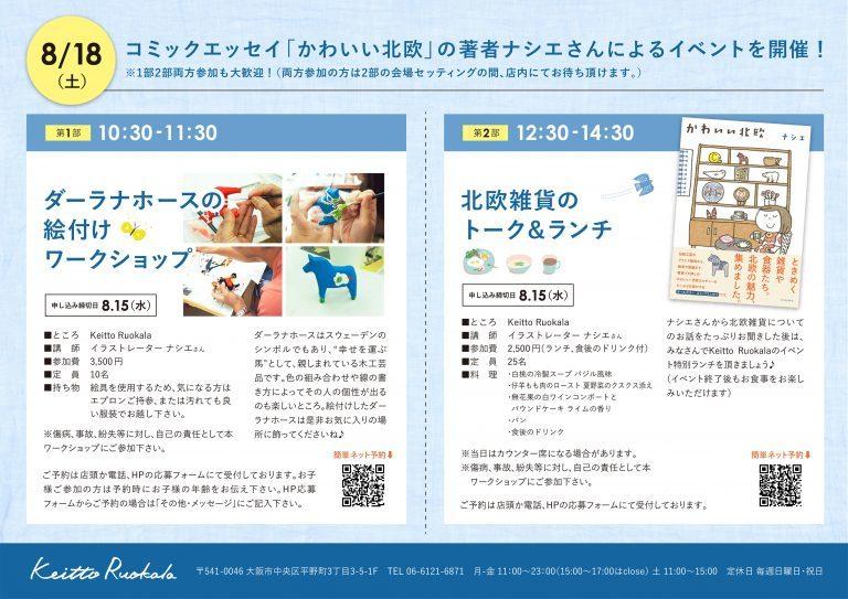 8/18(土)大阪でワークショップ、トークイベント開催_a0341668_12412070.jpg