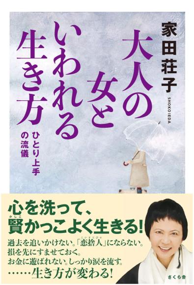 新刊「大人の女といわれる生き方」(さくら舎)_d0339676_15051347.jpg