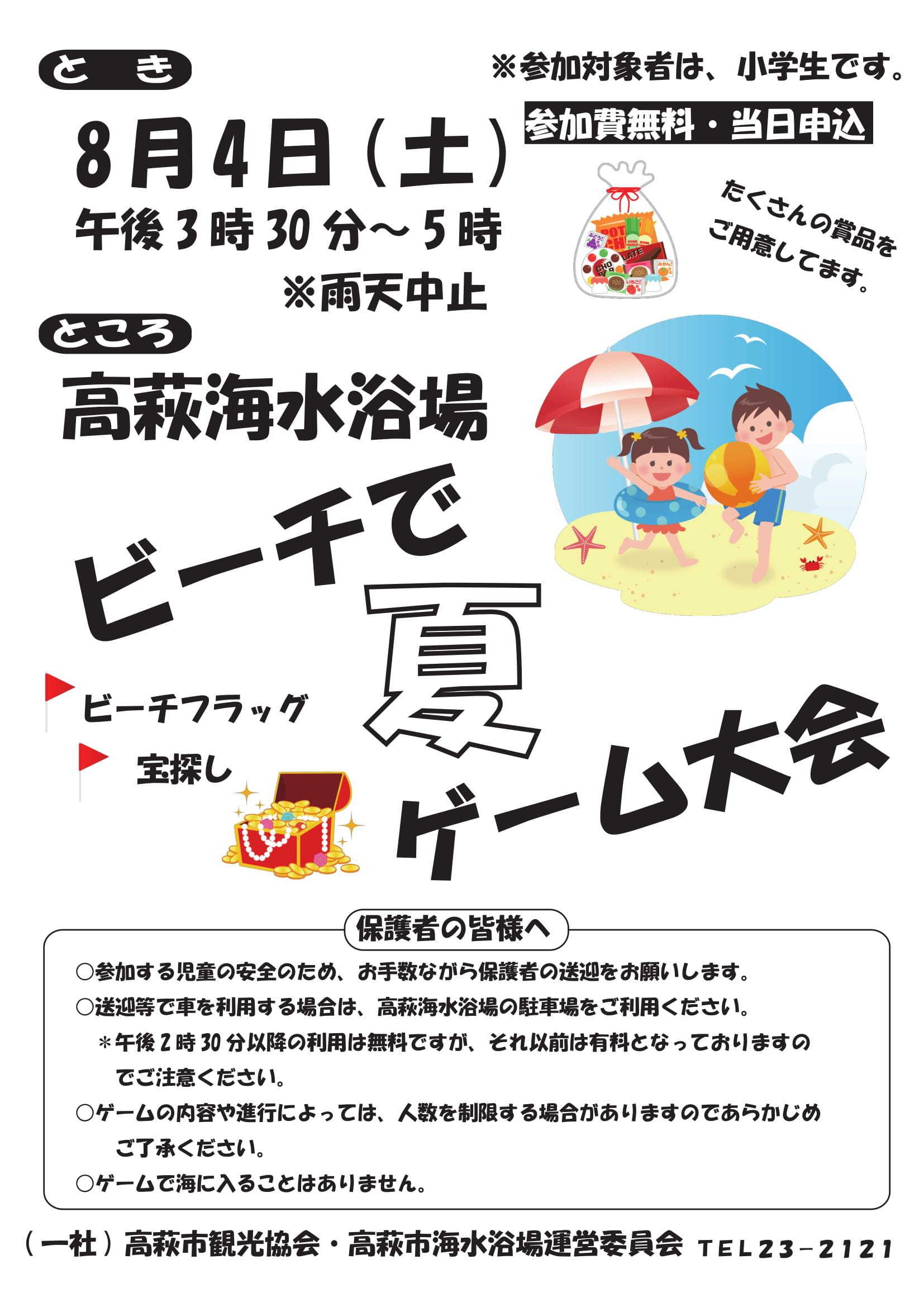 高萩海水浴場イベント_b0197678_16562634.jpg