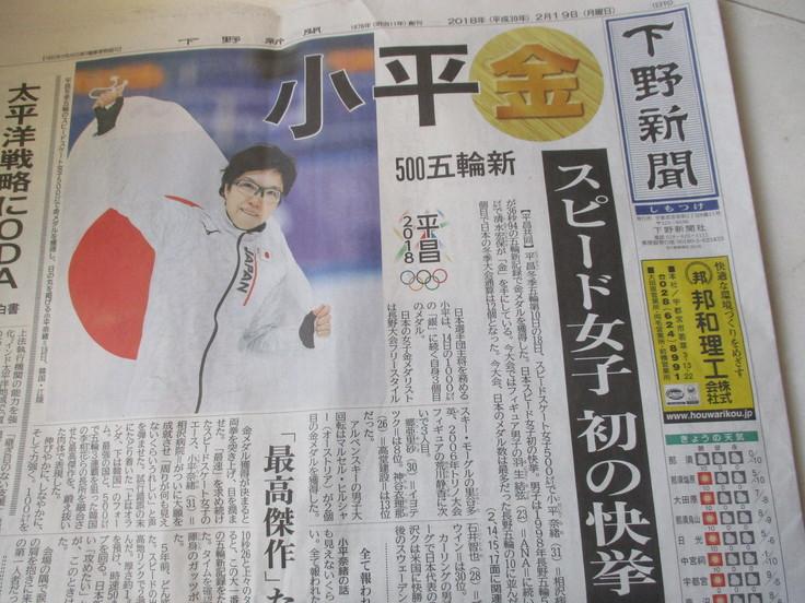 平昌オリンピック メダルラッシュ!_b0187479_19275464.jpg