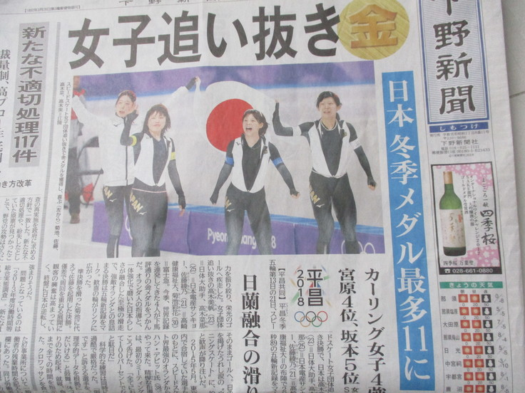 平昌オリンピック メダルラッシュ!_b0187479_19282482.jpg