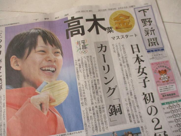 平昌オリンピック メダルラッシュ!_b0187479_1928464.jpg