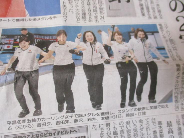 平昌オリンピック メダルラッシュ!_b0187479_19292063.jpg