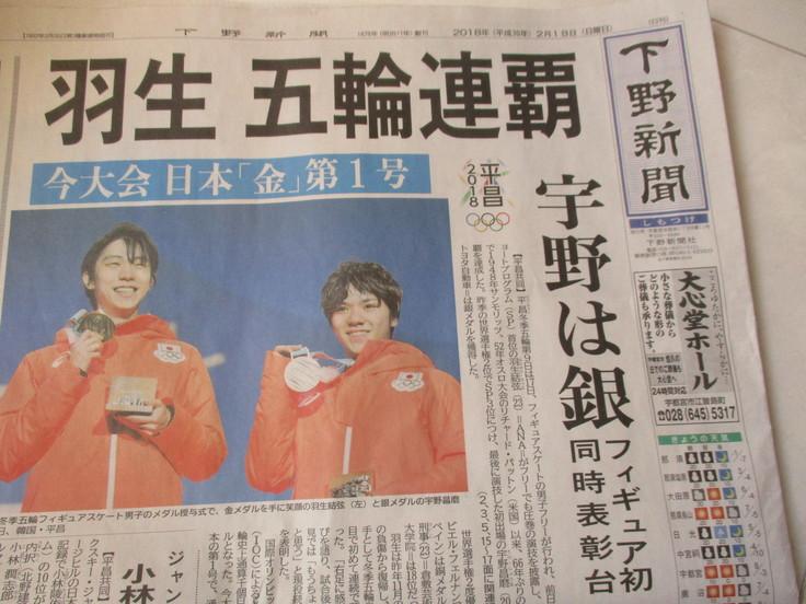平昌オリンピック 男子フィギュア_b0187479_1936228.jpg