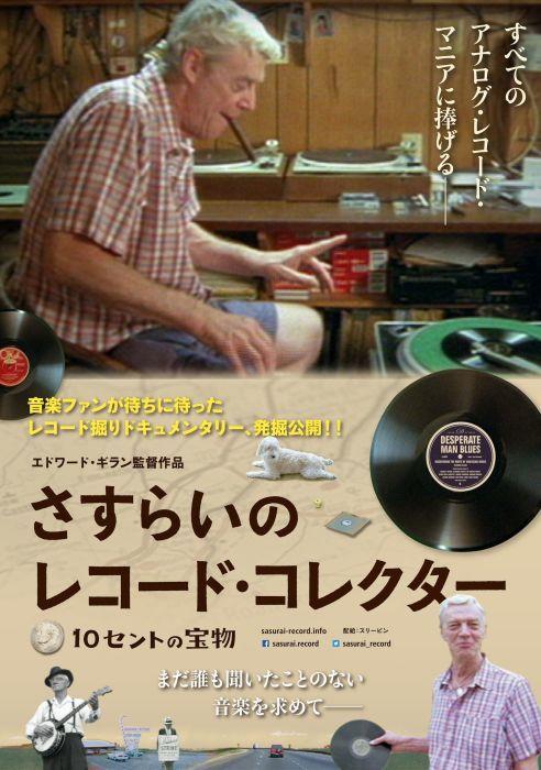 映画「さすらいのレコード・コレクター 10セントの宝物」福岡上映_f0190988_22154549.jpg