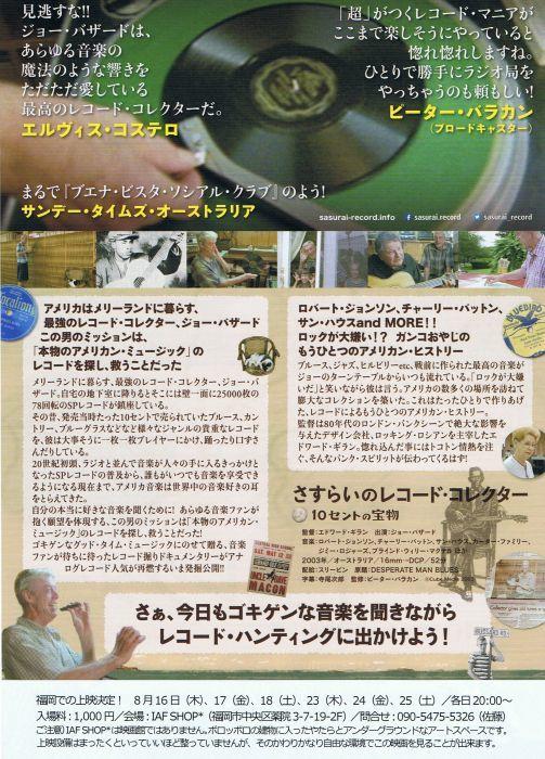 映画「さすらいのレコード・コレクター 10セントの宝物」福岡上映_f0190988_22160853.jpg
