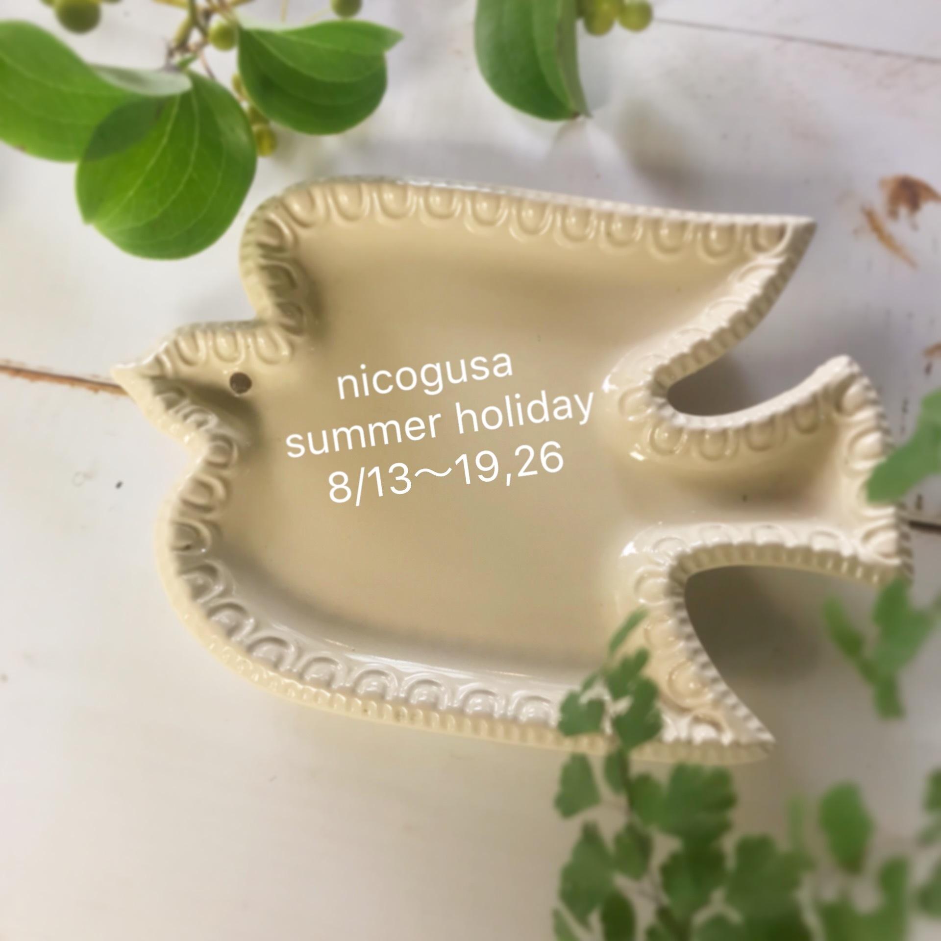 夏季休業のお知らせです。_c0069389_17005063.jpg