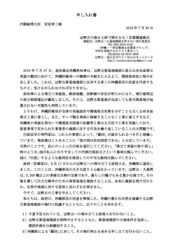 7.30官邸前緊急抗議行動に450人!_d0391192_21153704.jpg